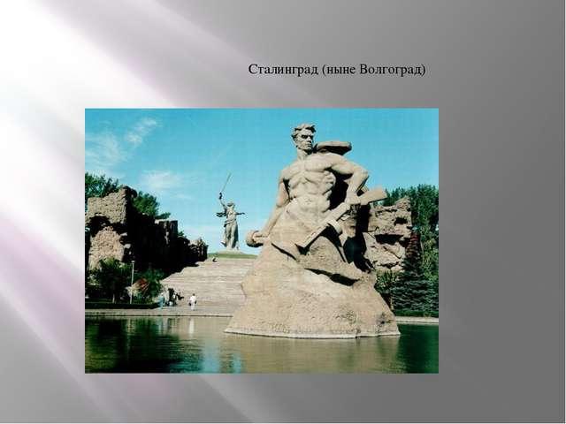 Сталинград (ныне Волгоград)