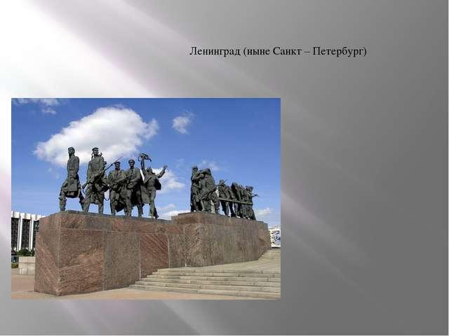 Ленинград (ныне Санкт – Петербург)