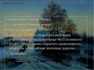 Литературное чтение 3 класс. А.С.Пушкин «Зимний вечер» Учитель Назарова Г.М.