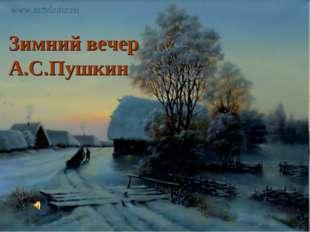 Зимний вечер А.С.Пушкин