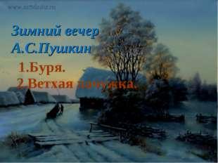 Зимний вечер А.С.Пушкин 1.Буря. 2.Ветхая лачужка.