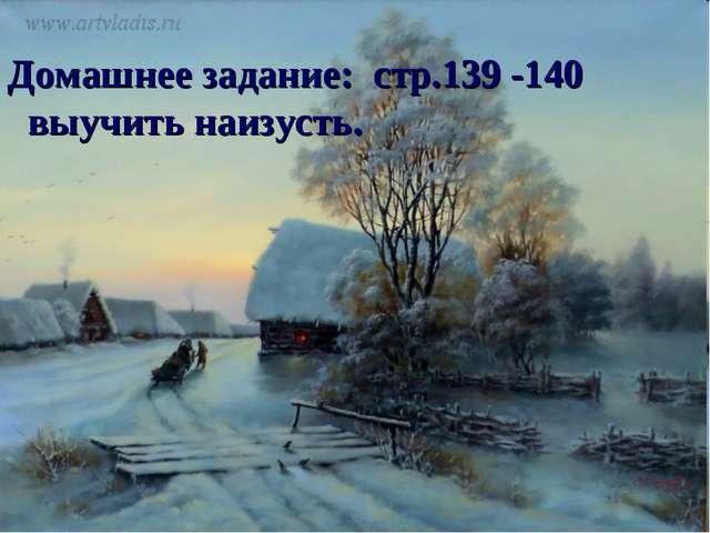 Домашнее задание: стр.139 -140 выучить наизусть.