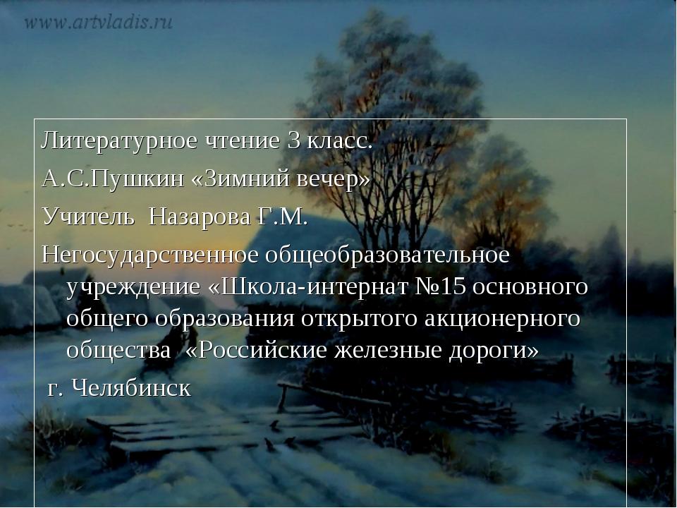 Литературное чтение 3 класс. А.С.Пушкин «Зимний вечер» Учитель Назарова Г.М....