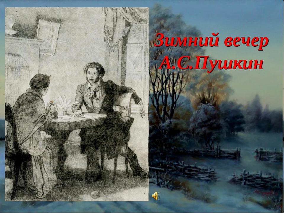 Презентация чтение стихотворения а с пушкина зимний вечер пыстина лидия м