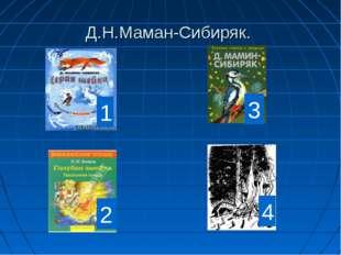 Д.Н.Маман-Сибиряк. 1 2 3 4