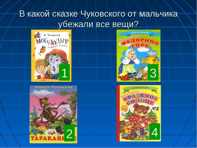 В какой сказке Чуковского от мальчика убежали все вещи? 1 3 4 2