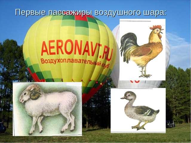 Первые пассажиры воздушного шара: Первые пассажиры воздушного шара: