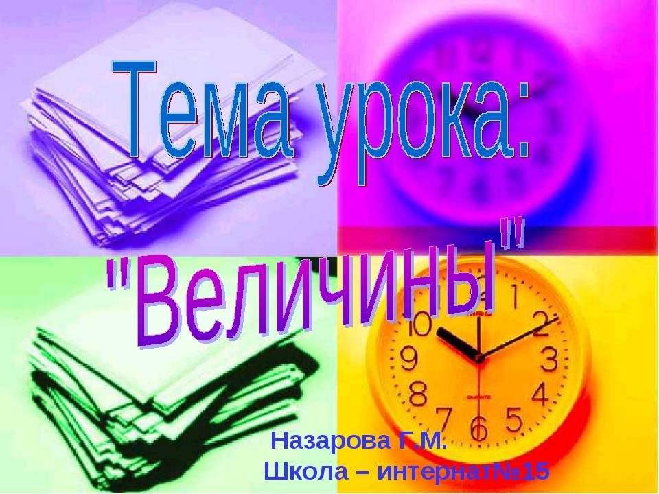 Назарова Г.М. Школа – интернат№15