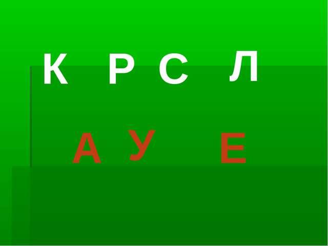 К Р С Л У Е А