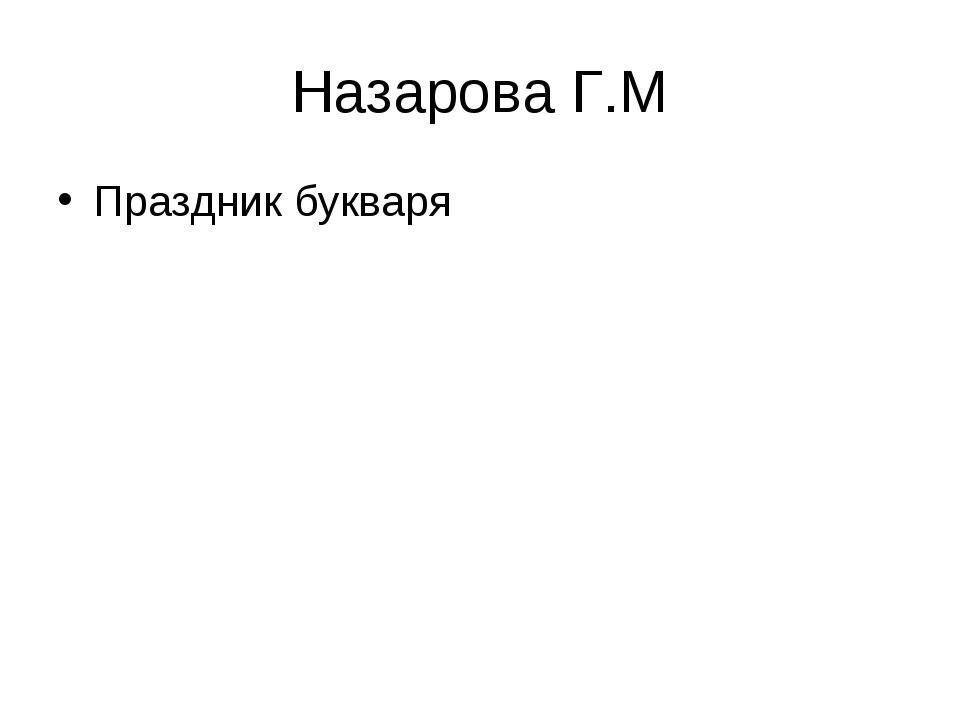 Назарова Г.М Праздник букваря