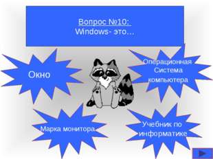 Вопрос №10: Windows- это… Окно Марка монитора Учебник по информатике Операцио