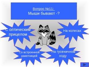 Вопрос №11: Мыши бывают -? С оптическим прицелом Со встроенной ракетницей На