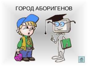 ГОРОД АБОРИГЕНОВ
