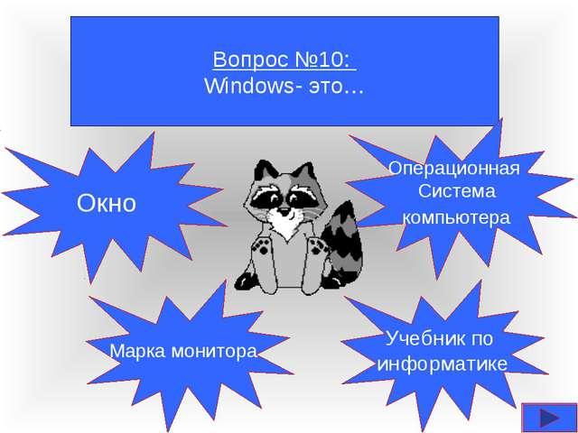 Вопрос №10: Windows- это… Окно Марка монитора Учебник по информатике Операцио...