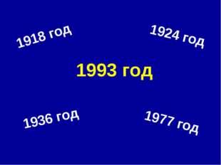 1977 год 1993 год 1936 год 1924 год 1918 год