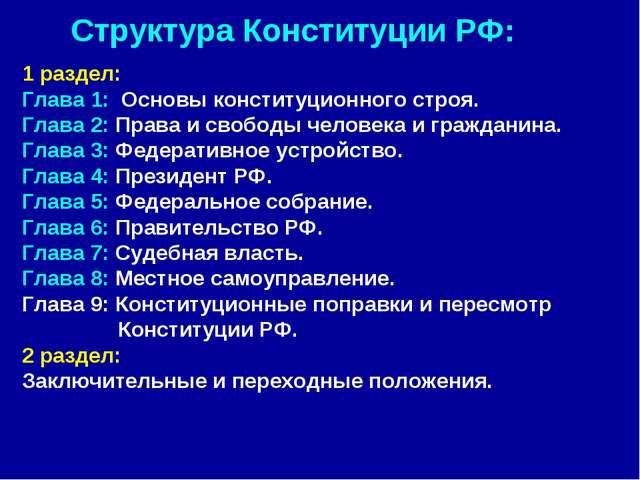 Структура Конституции РФ: 1 раздел: Глава 1: Основы конституционного строя. Г...