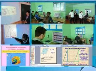 Включив в структуру урока математики применение ИКТ можно выделить ряд преим
