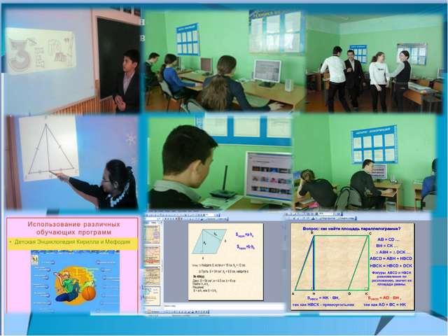 Включив в структуру урока математики применение ИКТ можно выделить ряд преим...