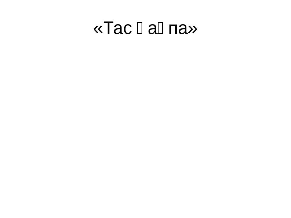 «Тас қақпа»
