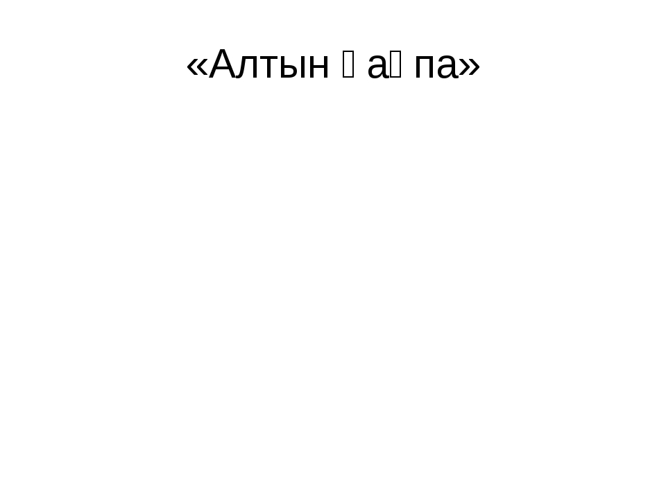 «Алтын қақпа»