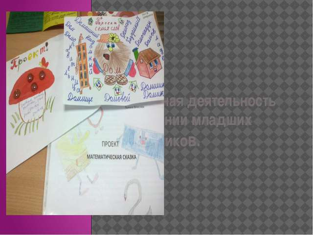 Проектная деятельность в обучении младших школьников.