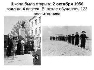 Школа была открыта 2 октября 1956 года на 4 класса. В школе обучалось 123 вос