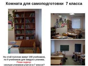 Комната для самоподготовки 7 класса На этой полочке живут 198 учебников, по 9