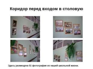 Коридор перед входом в столовую Здесь размещена 51 фотография из нашей школьн