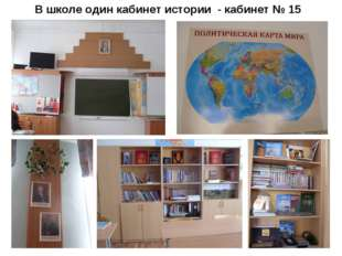 В школе один кабинет истории - кабинет № 15