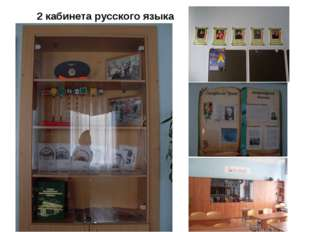 2 кабинета русского языка