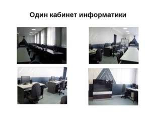 Один кабинет информатики