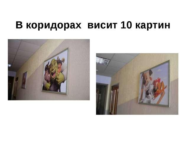 В коридорах висит 10 картин