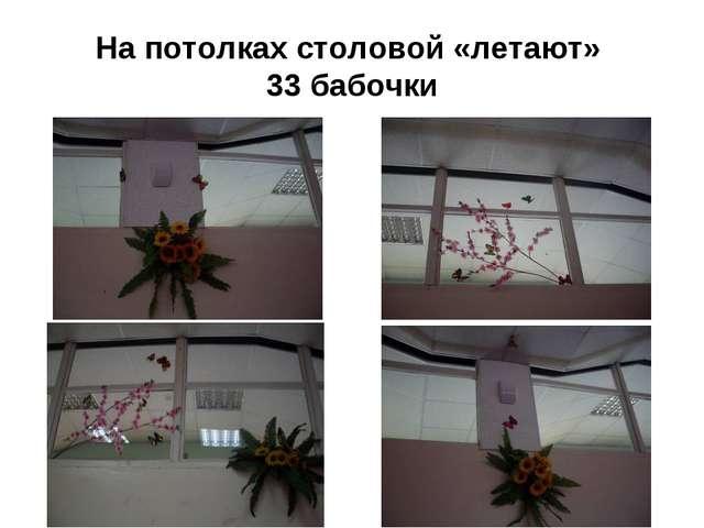 На потолках столовой «летают» 33 бабочки