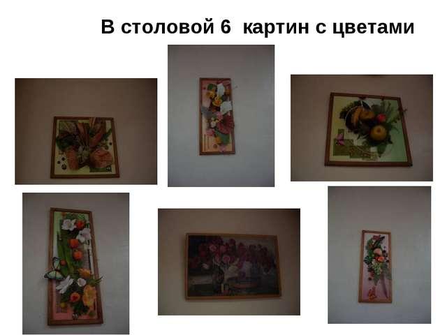 В столовой 6 картин с цветами