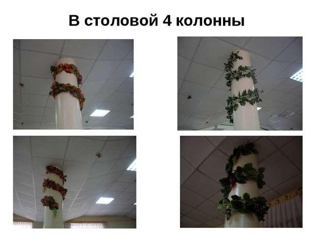 В столовой 4 колонны