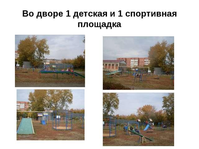 Во дворе 1 детская и 1 спортивная площадка