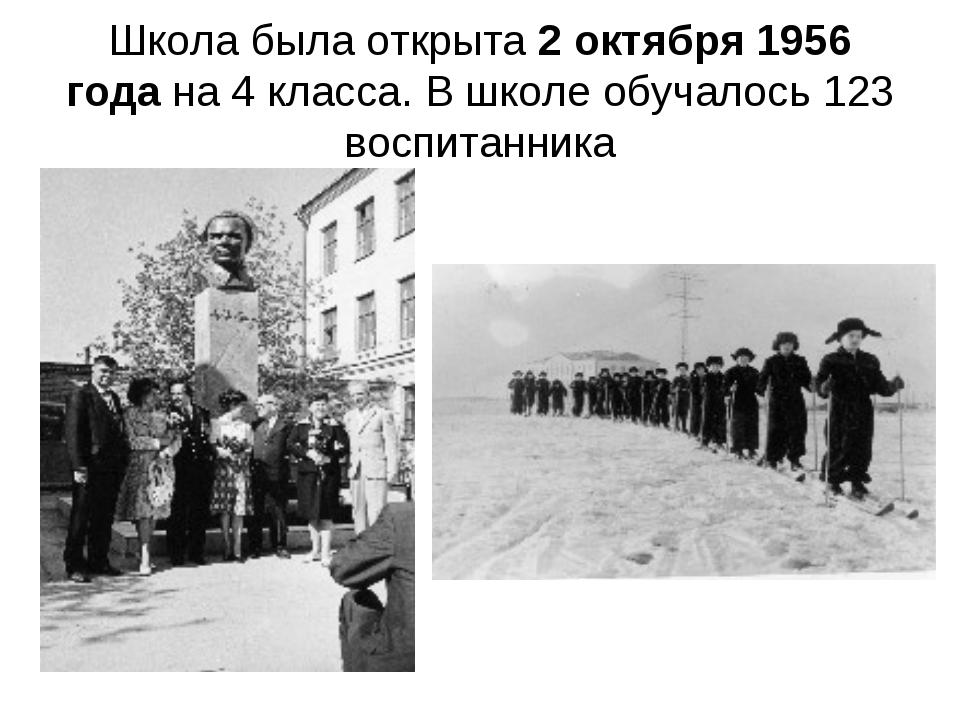 Школа была открыта 2 октября 1956 года на 4 класса. В школе обучалось 123 вос...