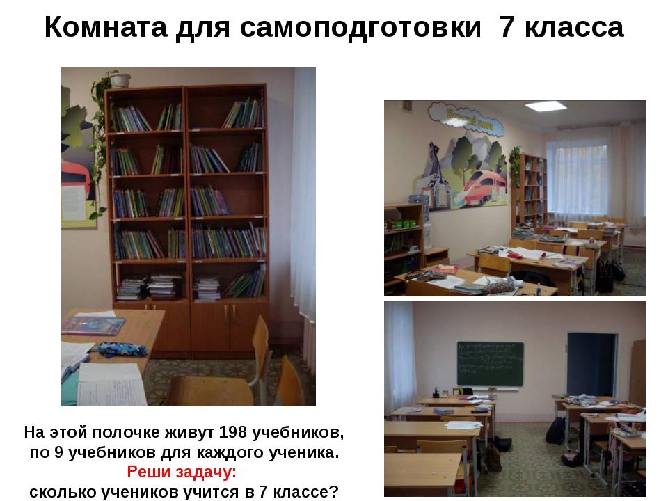 Комната для самоподготовки 7 класса На этой полочке живут 198 учебников, по 9...