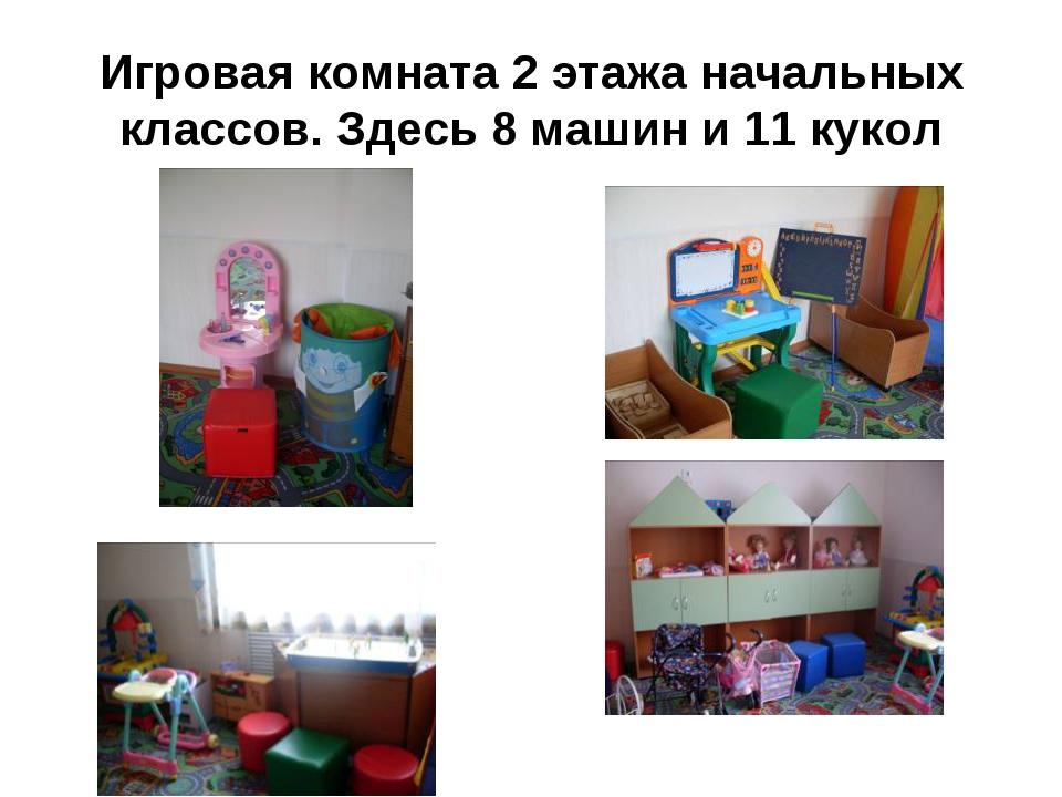 Игровая комната 2 этажа начальных классов. Здесь 8 машин и 11 кукол