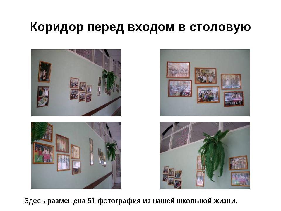 Коридор перед входом в столовую Здесь размещена 51 фотография из нашей школьн...