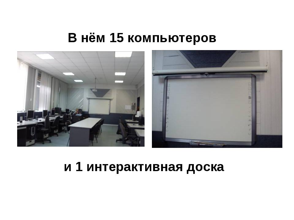 В нём 15 компьютеров и 1 интерактивная доска