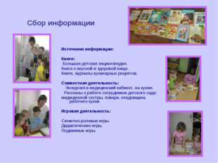 Сбор информации Источники информации: Книги: Большая детская энциклопедия. К