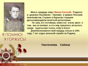 Моего прадеда зовут Минин Евгений. Родился в деревне Выемково. Призван в арм