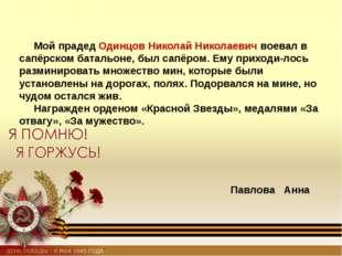 Мой прадед Одинцов Николай Николаевич воевал в сапёрском батальоне, был сапё