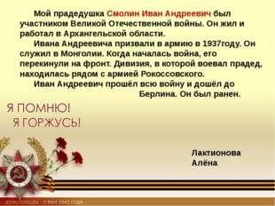 Мой прадедушка Смолин Иван Андреевич был участником Великой Отечественной во