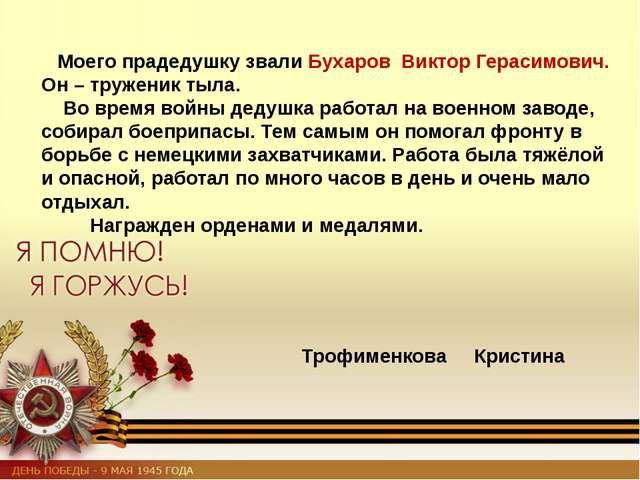 Моего прадедушку звали Бухаров Виктор Герасимович. Он – труженик тыла. Во вр...