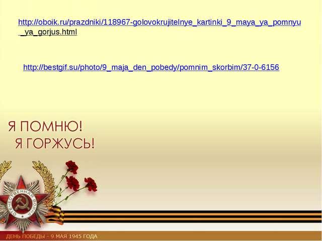 http://oboik.ru/prazdniki/118967-golovokrujitelnye_kartinki_9_maya_ya_pomnyu...