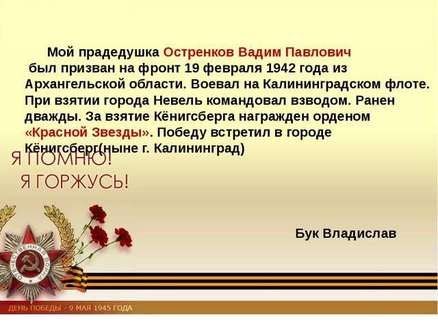 Мой прадедушка Остренков Вадим Павлович был призван на фронт 19 февраля 1942...