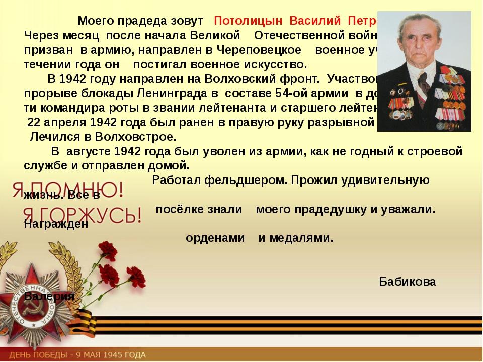 Моего прадеда зовут Потолицын Василий Петрович. Через месяц после начала Вел...