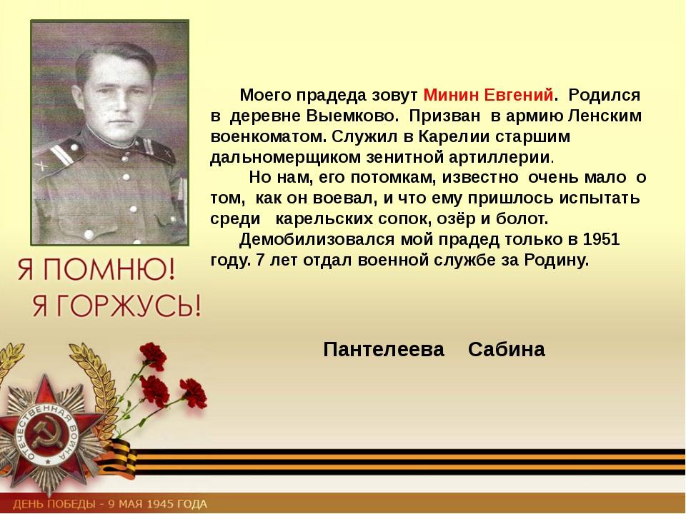 Моего прадеда зовут Минин Евгений. Родился в деревне Выемково. Призван в арм...
